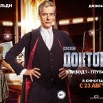 Мировая премьера 8 сезона Доктора Кто в кинотеатрах